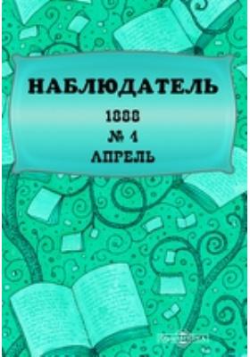Наблюдатель: журнал. 1888. № 4, Апрель