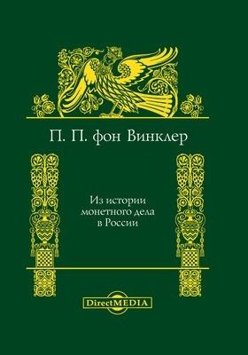 Из истории монетного дела в России: публицистика