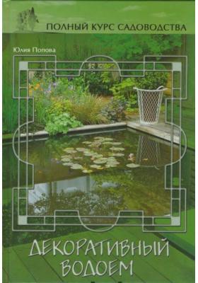 Декоративный водоем, или Вода в вашем саду