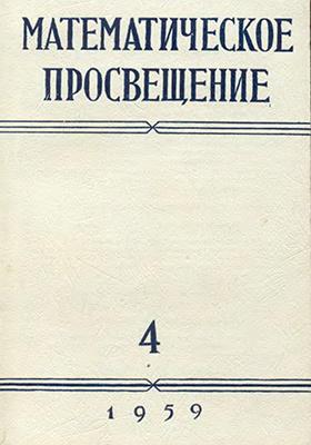 Математическое просвещение : математика, её преподавание, приложения и история: журнал. 1959. Вып. 4