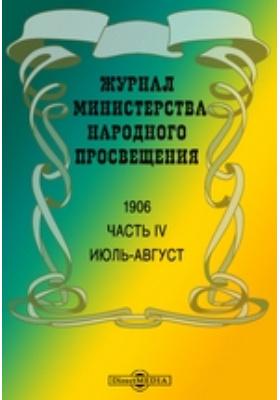 Журнал Министерства Народного Просвещения. 1906. Июль-август, Ч. 4