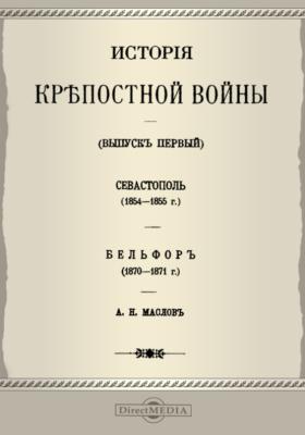 История крепостной войны(1854-1855 г.). Бельфор (1870-1871 г.). Вып. 1. Севастополь