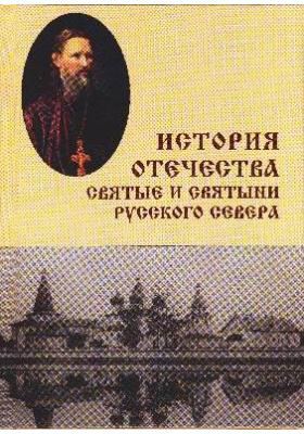 История Отечества. Святые и святыни Русского Севера : Сборник статей