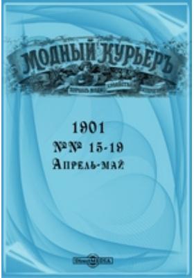 Модный курьер. 1901. №№ 15-19, Апрель-май
