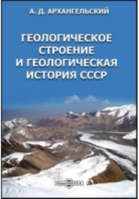 Геологическое строение и геологическая история СССР: монография