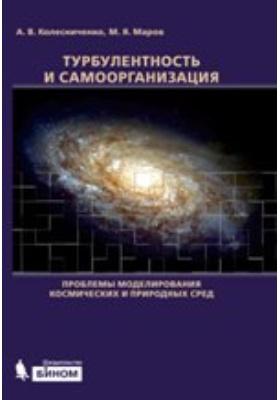 Турбулентность и самоорганизация : Проблемы моделирования космических и природных сред