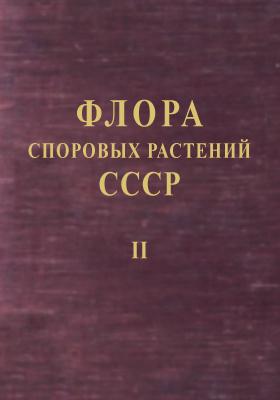 Флора споровых растений СССР. Т. 2. Конъюгаты, или сцеплянки (1). Мезотениевые и гонатозиговые водоросли