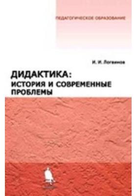 Дидактика : история и современные проблемы