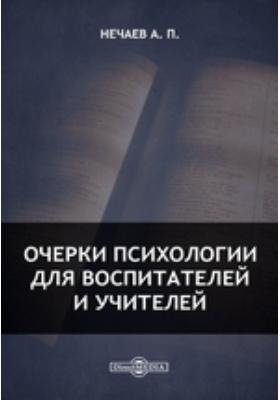 Очерки психологии для воспитателей и учителей