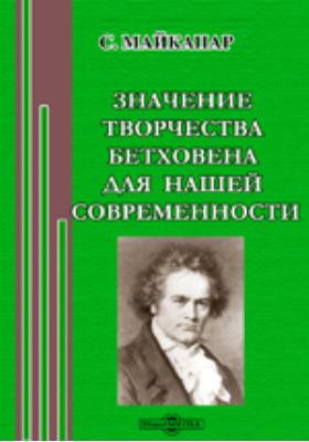 Значение творчества Бетховена для нашей современности: научно-популярное издание