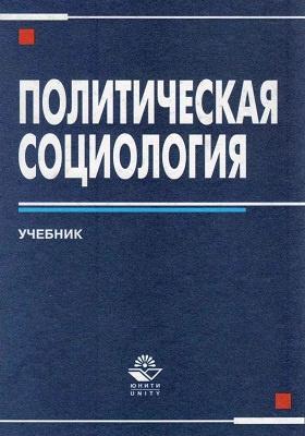 Политическая социология: учебник