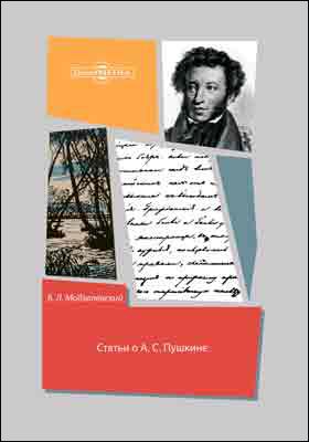 Статьи о А. С. Пушкине
