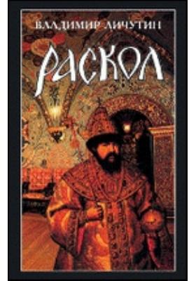 Раскол: художественная литература. Книга I. Венчание на царство