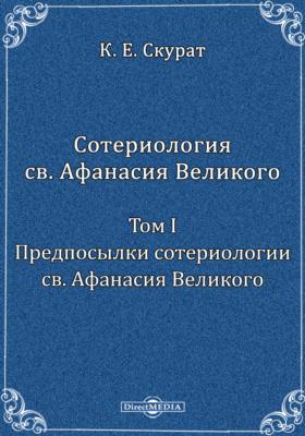 Сотериология св. Афанасия Великого Афанасия Великого. Т. I. Предпосылки сотериологии св