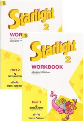 Starlight 2. Workbook. Part 1, 2 = Английский язык. Рабочая тетрадь. 2 класс. В 2 частях : Пособие для учащихся общеобразовательных организаций и школ с углубленным изучением английского языка. ФГОС