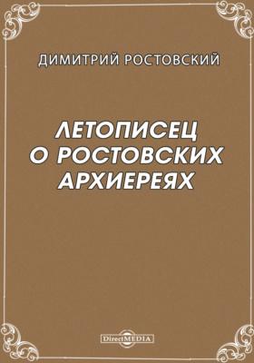 Летописец о Ростовских архиереях