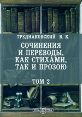 Сочинения и переводы, как стихами, так и прозой. Т. 2