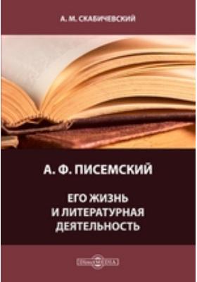 А. Ф. Писемский. Его жизнь и литературная деятельность