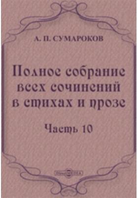 Полное собрание всех сочинений в стихах и прозе, Ч. 10
