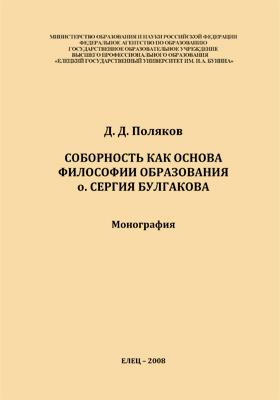 Соборность как основа философии образования о. Сергия Булгакова = Sobornost as the Basis of the Philosophy of Education of Father Sergiy Bulgakov: монография