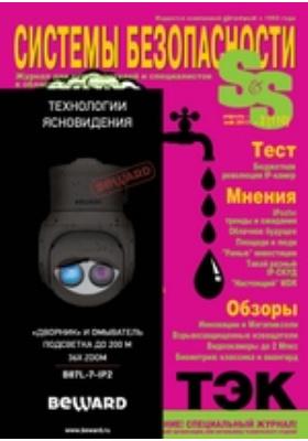 Системы безопасности = Security and Safety: журнал. 2013. № 2(110)
