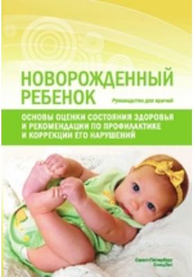Новорожденный ребенок. Основы оценки состояния здоровья и рекомендации по профилактике и коррекции его нарушений