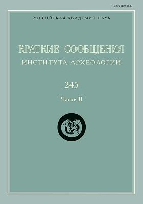 Краткие сообщения Института археологии: газета. 2016. Вып. 245, Ч. 2