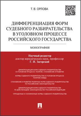 Дифференциация форм судебного разбирательства в уголовном процессе Российского государства: монография
