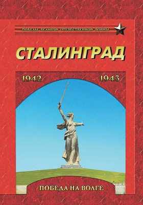 Сталинград Победа на Волге. 1942–1943