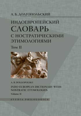 Индоевропейский словарь с ностратическими этимологиями = Indo-European Dictionary with Nostratic Etymologies: монография. Т. 2