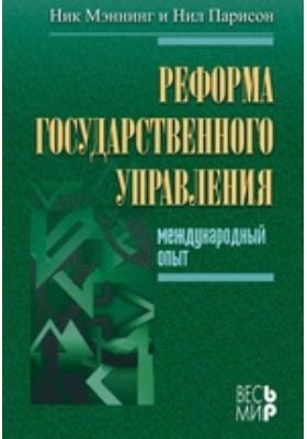 Реформа государственного управления: международный опыт: монография