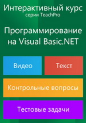 Программирование на Visual Basic.NET