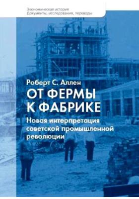 От фермы к фабрике. Новая интерпретация советской промышленной революции = Farm To Factory: A Reinterpretation of the Soviet Industrial Revolution