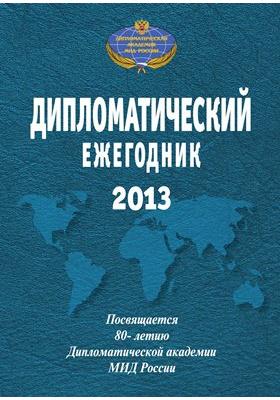 Дипломатический ежегодник : 2013: сборник статей
