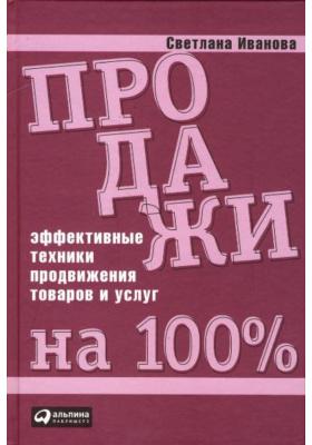 Продажи на 100% : Эффективные техники продвижения товаров и услуг. 5-е издание