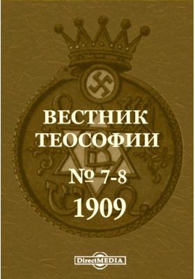 Вестник Теософии: журнал. 1909. № 7-8