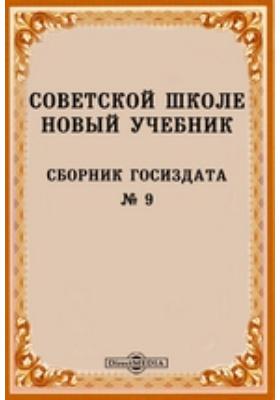 Советской школе новый учебник : Сборник Госиздата № 9
