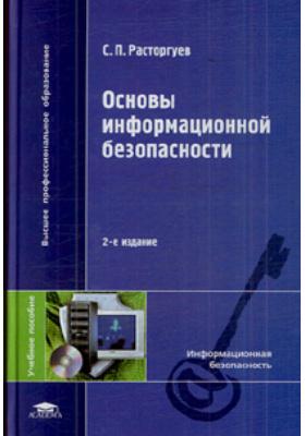 Основы информационной безопасности : Учебное пособие для студентов высших учебных заведений. 2-е издание, стереотипное