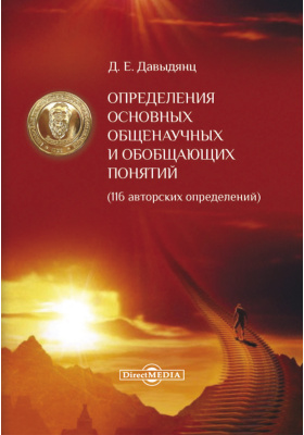 Определения основных общенаучных и обобщающих понятий (116 авторских определений): справочное издание
