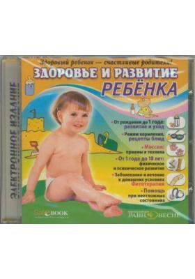 Здоровье и развитие ребенка : Электронное издание