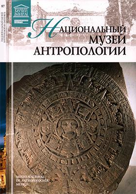 Т. 87. Национальный музей антропологии
