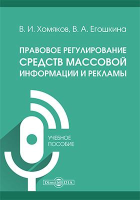 Правовое регулирование средств массовой информации и рекламы: учебное пособие