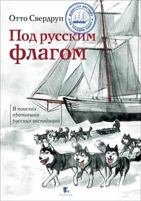 Под русским флагом: научно-популярное издание