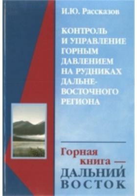 Контроль и управление горным давлением на рудниках Дальневосточного региона: монография