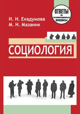 Социология : ответы на экзаменационные вопросы: самоучитель