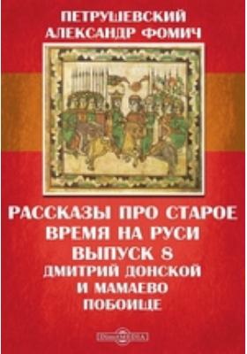 Рассказы про старое время на Руси. Вып. 8. Дмитрий Донской и Мамаево побоище