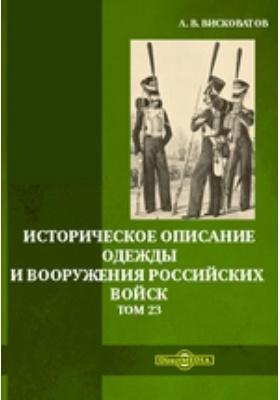 Историческое описание одежды и вооружения российских войск. Т. 23