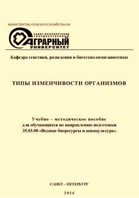 Типы изменчивости организмов: учебное пособие