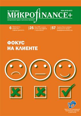 Mикроfinance. 2013. № 3