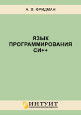 Язык программирования Си++